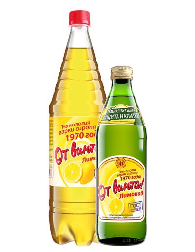 От винта! Лимонад